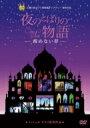 夜のとばりの物語 -醒めない夢- 【DVD】
