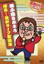綾小路きみまろ アヤノコウジキミマロ / 爆笑!最新ライブ名演集 〜きみまろさん、それは言いすぎです!〜 【DVD】