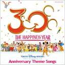 【送料無料】 Disney ディズニー / 東京ディズニーリゾート(R)アニバーサリー・テーマソング 【CD】