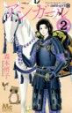 アシガール 2 マーガレットコミックス / 森本梢子 モリモトコズエコ 【コミック】