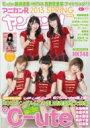 【送料無料】 アニカンRヤンヤン!!特別号2013 SPRING CDジャンーナルムック / アニカンRヤンヤン!! 【ムック】