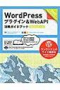 【送料無料】 WordPressプラグイン  &  WebAPI活用ガイドブック Version 3.x対応 / 星野邦敏 【本】