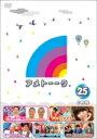 アメトーーク! DVD 25 【DVD】