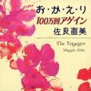 佐良直美 サガラナオミ / お・か・え・り / 100万回アゲイン 【CD Maxi】