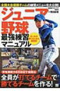ジュニア野球最強練習マニュアル / 熊田耐樹 【本】