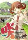 咲-Saki-阿知賀編 episode of side-A 5 ガンガンコミックス / 五十嵐あぐり 【コミック】