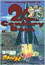 20世紀少年 本格科学冒険漫画 1 ビッグ・コミックス / 浦沢直樹 ウラサワナオキ 【コミック】