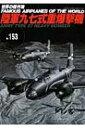 陸軍九七式重爆撃機 世界の傑作機 【ムック】