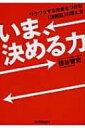 書, 雜誌, 漫畫 - いま、決める力 ワクワクする未来をつかむ「決断筋」の鍛え方 / 徳谷智史 【本】