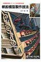【送料無料】 帆船模型製作技法 木製帆船模型同好会「ザ・ロープ」創立30周年記念出版 / 白井一信 【本】
