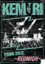 Kemuri ケムリ / TOUR 2012 〜REUNION〜 【DVD】