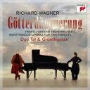 Composer: Wa Line - Wagner ワーグナー / 神々の黄昏〜2台ピアノのためのトランスクリプション集 タール&グロートホイゼン 輸入盤 【CD】