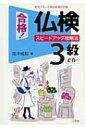 【送料無料】 合格!仏検3級CD付 スピードアップ攻略法 / 田中成和 【本】