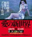 愛の新世界 【BLU-RAY DISC】