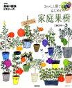 Nhk「趣味の園芸ビギナーズ」 おいしく育てる はじめての家庭果樹 生活実用シリーズ / 三輪正幸 【ムック】