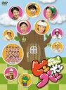 【送料無料】 ママとあそぼう! ピンポンパン DVD-BOX 【DVD】