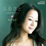 【】 幸田浩子: ふるさと-日本のうた 【CD】