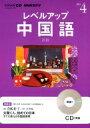 Nhkcd ラジオ レベルアップ 中国語 2013年 4月号 Nhkテキスト 【本】