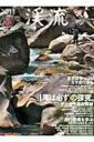 渓流 2013春 別冊つり人 【ムック】