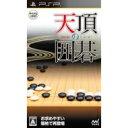PSPソフト / マイナビBEST 天頂の囲碁 【GAME】