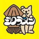Artist Name: Sa Line - 【送料無料】 シクラメン / スルメ1 【期間限定盤】 【CD】