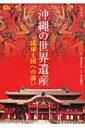 沖縄の世界遺産 琉球王国への誘い 楽学ブックス / 高良倉吉 【本】