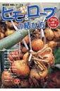 【送料無料】 農家直伝ヒモ ロープの結び方 現代農業特選シリーズ DVDでもっとわかる / 農文協 【本】