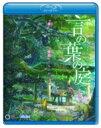 Bungee Price Blu-ray【送料無料】 劇場アニメーション 「言の葉の庭」Blu-ray 【サウンドトラックCD付き】 【BLU-RAY DISC】
