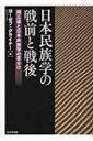 【送料無料】 日本...