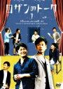 ロザンのトーク1 【DVD】