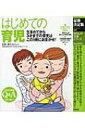 最新決定版 はじめての育児 暮らしの実用シリーズ / 細谷亮太 【本】