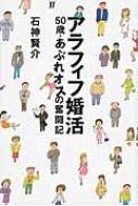 アラフィフ婚活 50歳・あぶれオスの奮闘記 / 石神賢介 【本】