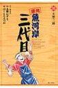 築地魚河岸三代目 38 ビッグコミックビッグ / はしもとみつお 【コミック】