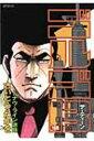 ゴルゴ13 168 ドナウ・ライン迷路 Spコミックス / さいとう・たかを 【コミック】