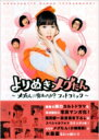 よりぬきメグたん〜「メグたんって魔法つかえるの?」フォトコミック〜/小嶋陽菜(AKB48)コジマハルナ【単行本】