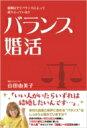 バランス婚活 〜結婚はバランスによって成り立っている!!〜 / 山田由美子 【本】