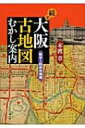 続々・大阪古地図むかし案内 戦中〜昭和中期編 / 本渡章 【本】