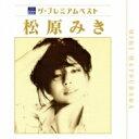 【送料無料】 松原みき マツバラミキ / ザ プレミアムベスト 松原みき 【CD】