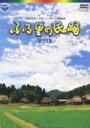 【送料無料】 ふる里の民踊 第53集 【DVD】