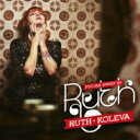 艺人名: R - Ruth Koleva / Future Sweet (Ep) 輸入盤 【CD】