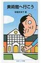 美術館へ行こう 岩波ジュニア新書 / 草薙奈津子 【新書】