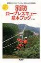 消防ロープレスキュー基本ブック イカロスmook / 木下慎次 【ムック】