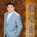 増位山太志郎 / 男の浪漫~ベストアルバム~ 【Cassette】