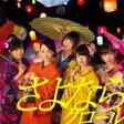 AKB48 / さよならクロール Type-K 【通常盤 : 生写真1種ランダム封入(全50種)】 【CD Maxi】