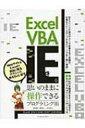 Excel VBAでIEを思いのままに操作できるプログラミング術 Excel 2013 / 2010 / 2007 / 2003対応 / 近田伸矢 【本】