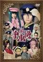 【送料無料】 音楽劇 千本桜 【DVD】