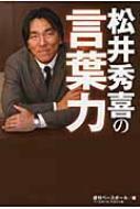 松井秀喜の言葉力 / 週刊ベースボール編集部 【本】の商品画像