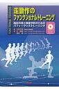 【送料無料】 走動作のファンクショナルトレーニング 機能改善と障害予防のためのパフォーマンストレーニング / 中村千秋 【本】