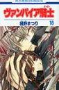 ヴァンパイア騎士 18 花とゆめコミックス / 樋野まつり ヒノマツリ 【コミック】