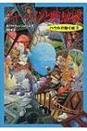ハウルの動く城 3 チャーメインと魔法の家 / ダイアナ・ウィン・ジョーンズ 【本】